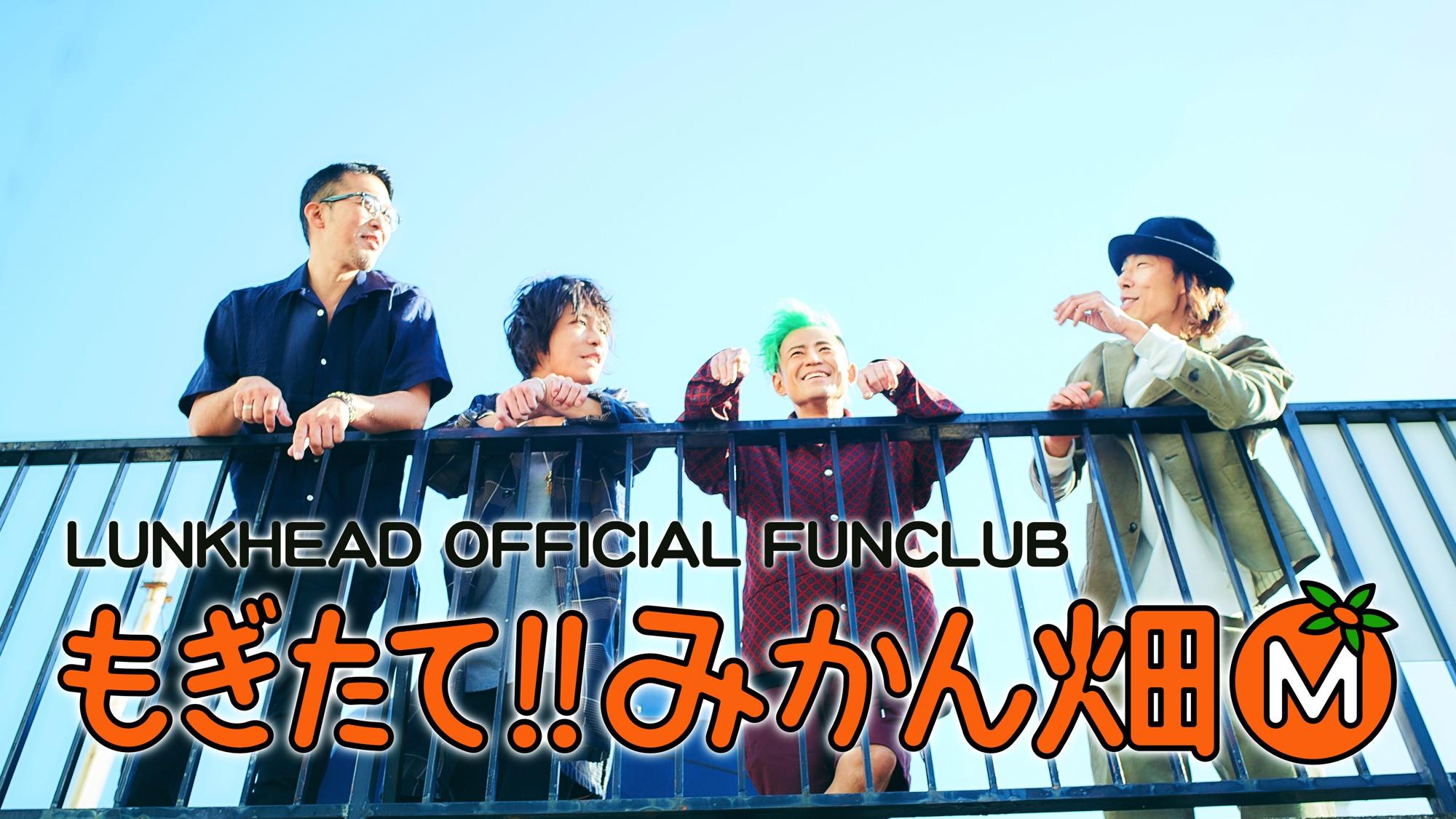 LUNKHEAD OFFICIAL FUNCLUB「もぎたて!!みかん畑」リニューアルスタート!