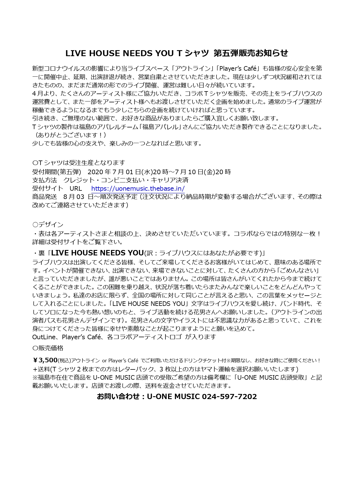 LIVE HOUSE NEEDS YOU TシャツにLUNKHEADが参加決定!