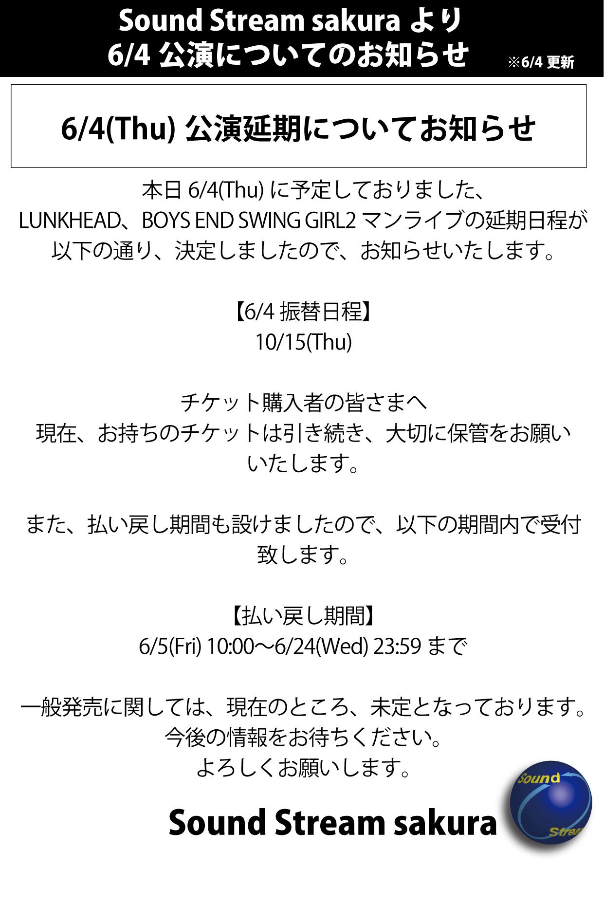 2020/06/04 Sound Stream sakura