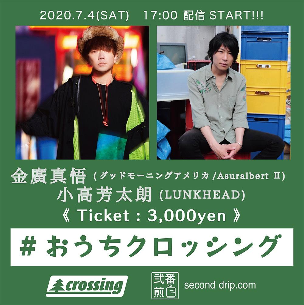 2020.7.4(土) 新代田Live bar crossing「#おうちクロッシング- crossing 8th Anniversay -」
