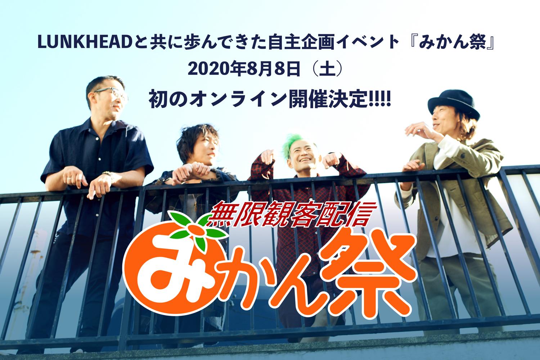 2020年8月8日(土)「無限観客配信みかん祭」開催決定!