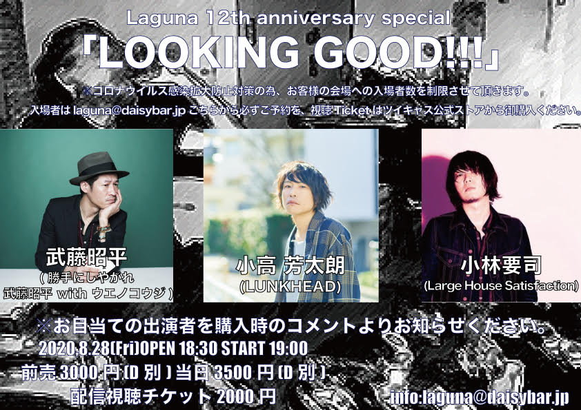 8.28(金)Laguna 12th Anniversary special「LOOKING GOOD!!!」に小高芳太朗が出演決定!