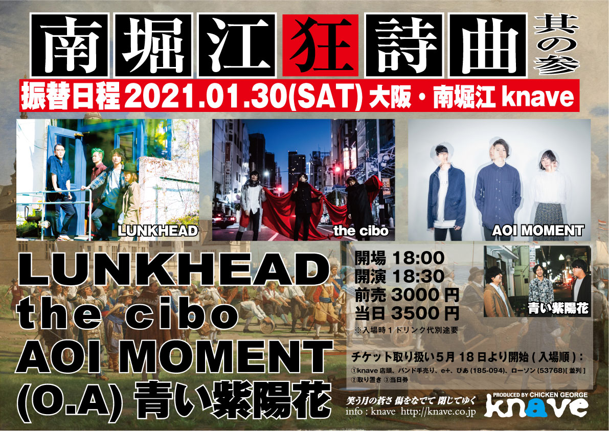 knave 18th Anniversary Supported by Heineken「南堀江狂詩曲 其の参」