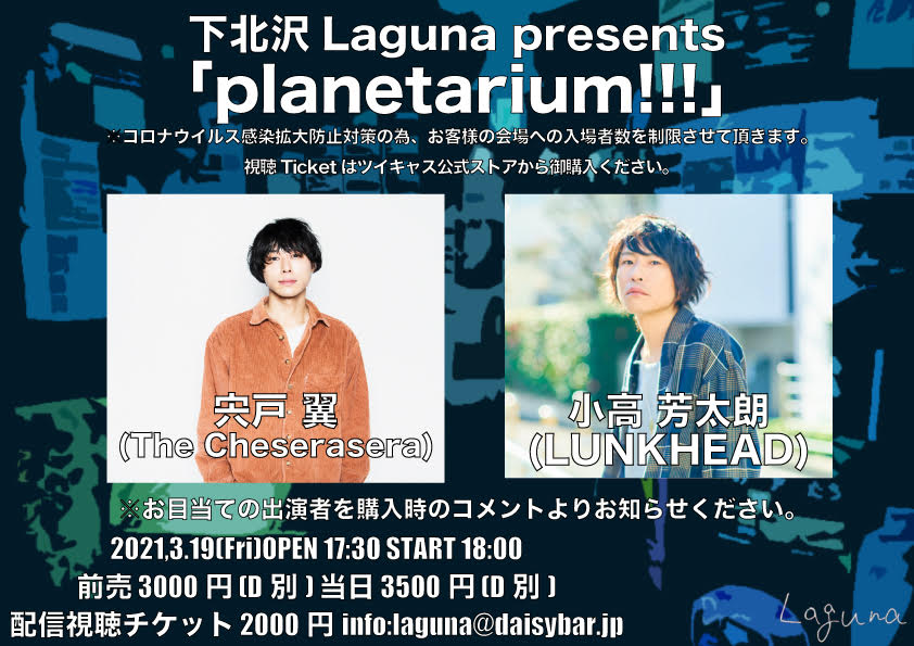 3/19(金)下北沢Laguna